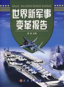 世界新军事变革报告