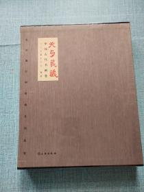 天与民藏 - 中国古代书画卷(全二册)
