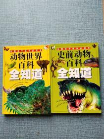 史前动物百科全知道——中国孩子成长必读书