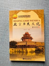 北京高等教育精品教材 北京历史文化
