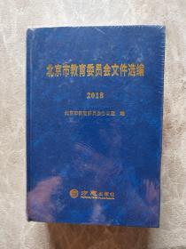 北京市教育委员会文件选编 2018 硬精装