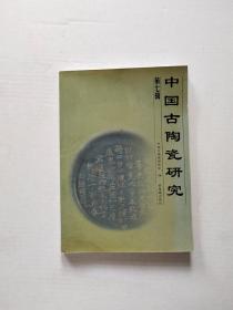 中国古陶瓷研究.第七辑