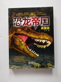 恐龙帝国(典藏版)