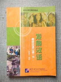 发展汉语:高级汉语口语(下)