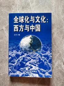 全球化与文化:西方与中国