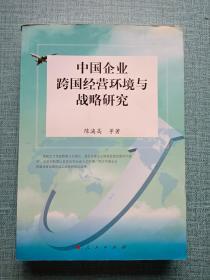 中国企业跨国经营环境与战略研究