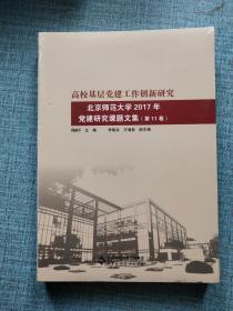 高校基层党建工作创新研究:北京师范大学2017年党建研究课题文集(第11卷)