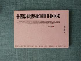 中国特色经济民主与中美关系