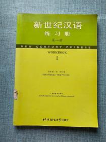 新世纪汉语练习册.第一册【有章】
