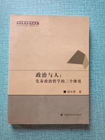 政治与人:先秦政治哲学的三个维度(单本著作)