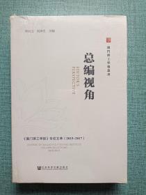 总编视角——《澳门理工学报》专栏文萃(2015~2017)