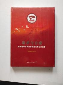 追求与自豪 : 全国新华书店业务技能大赛纪念图集