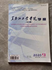 黑龙江工业学院学报2020年第9期
