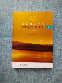情系国计民生:政协提案的故事丛书.3。,