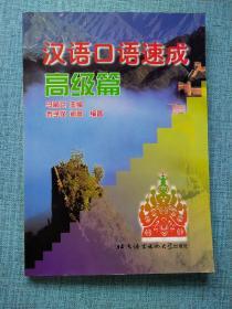 汉语口语速成(高级篇)/对外汉语短期强化系列教材