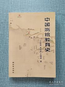 中国测绘教育史