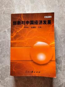 创新与中国经济发展一经济文丛