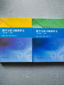 数学分析习题课讲义 第2版(上下册)