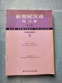 新世纪汉语练习册:简繁对照.第二册 【有章】