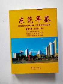 东莞年鉴 2011年(总第11卷) 带光盘