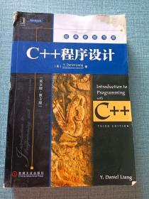 C++程序设计(英文版·第3版)