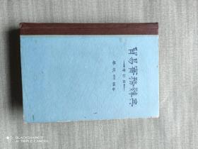 贸易实务辞典·增订版