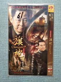 旗袍  DVD