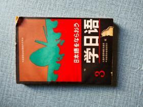 学日语 3
