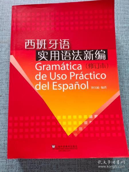 西班牙语实用语法新编