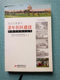 老年住区系列丛书:社会力量参与老年住区建设的模式和相关标准