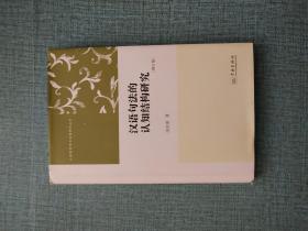 认知语言学与汉语研究丛书:汉语句法的认知结构研究(修订版)