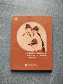 认识中国:简说中国文学史(英文版)