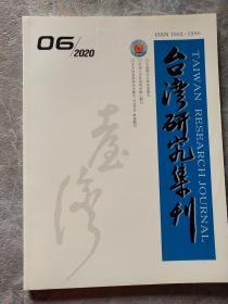 台湾研究季刊2020年第6期