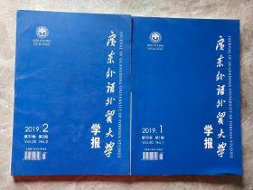 广东外语外贸大学学报2019/1.2