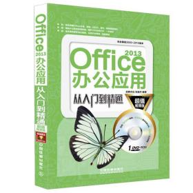 Office 2013办公应用从入门到精通