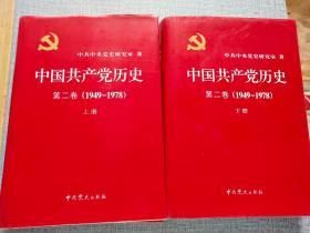 中国共产党历史:第二卷 : 1949-1978上下册 精装