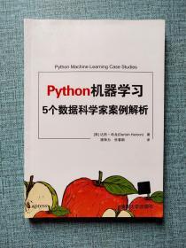 Python机器学习 5个数据科学家案例解析