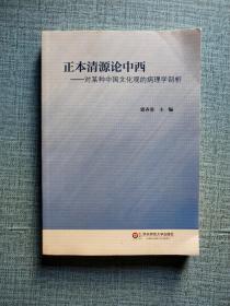 正本清源论中西 : 对某种中国文化观的病理学剖析