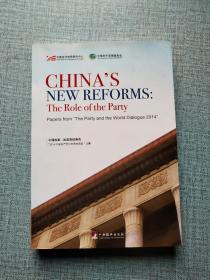 中国改革:执政党的角色