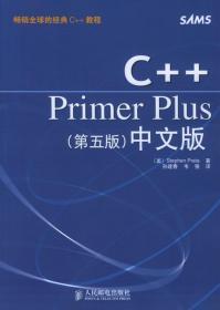 C++Primer Plus中文版