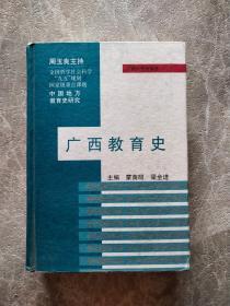 广西教育史