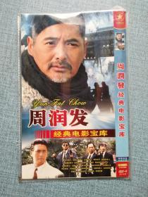 周润发经典电影宝库   DVD