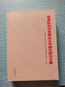 毛泽东与马克思主义中国化研究文集