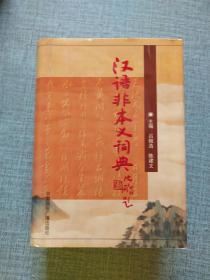 汉语非本义词典