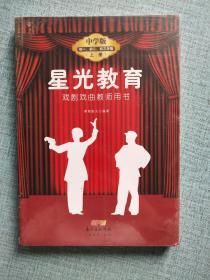 星光教育戏剧戏曲教师用书 : 中学版. 初一、初二 、初三年级. 上册