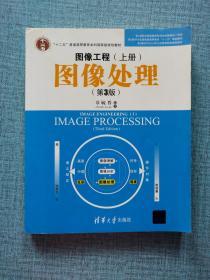 图像工程(上册):图像处理(第3版)