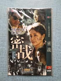 密战 DVD