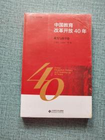中国教育改革开放40年:课程与教学卷