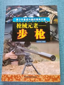 枪械元老——步枪