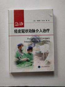 急诊经皮冠状动脉介入治疗